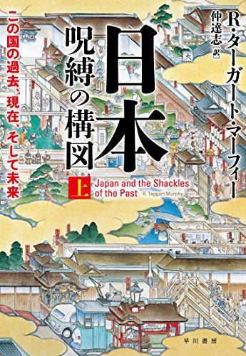 『日本 呪縛の構図 この国の過去、現在、そして未来』