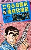 こちら葛飾区亀有公園前派出所 (第32巻) (ジャンプ・コミックス)
