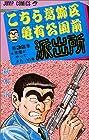 こちら葛飾区亀有公園前派出所 第32巻 1984-09発売