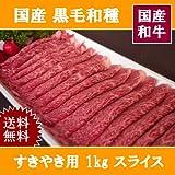 和牛すきやき用 1kg (1000g) スライス セット 【 国産 黒毛和種 使用 すき焼き 牛肉 】