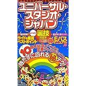 ユニバーサル・スタジオ・ジャパンよくばり裏技ガイド2011~12年版