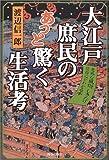 大江戸庶民のあっと驚く生活考―意外な風俗、しきたり、信仰心がわかる本