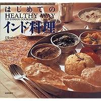 はじめてのインド料理—HEALTHY WAY TO INDIAN COOKING