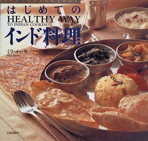 はじめてのインド料理―HEALTHY WAY TO INDIAN COOKING