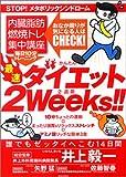 最速ダイエット2Weeks!!—内臓脂肪燃焼トレ集中講座 (EICHI MOOK)