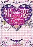 姫恋ヤンキーコレクション! (魔法のiらんど文庫)