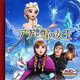 「アナと雪の女王」 ディズニー 〜STAPの女