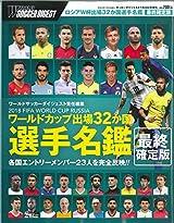 サッカーダイジェスト 増刊