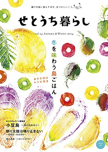 せとうち暮らしvol.14