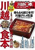 ぴあ川越食本 (ぴあMOOK)