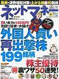 ネットマネー 2014年 04月号 [雑誌]