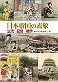 日本帝国の表象: 生成・記憶・継承