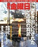 週刊 金曜日 2012年 1/13号 [雑誌]
