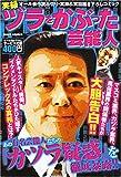 実録ヅラをかぶった芸能人 (ミッシィコミックス)