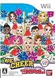 WE CHEER(ウィー チア)(期間限定:「おはスタプロデュース!限定コラボゲームディスク」同梱)