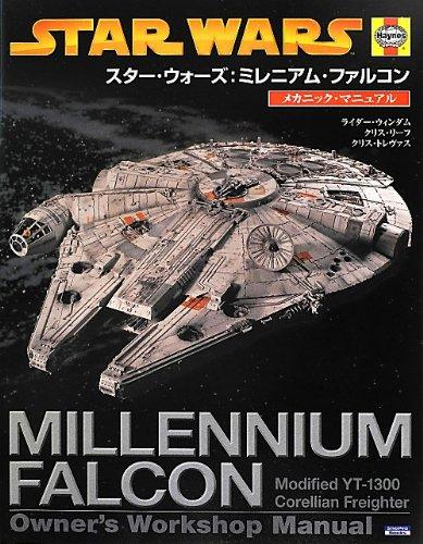 スター・ウォーズ:ミレニアム・ファルコン メカニック・マニュアル (ShoPro Books LUCAS BOOKS)