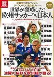 世界が驚嘆した! 欧州サッカーで輝く日本人 (別冊宝島) (別冊宝島 1835 カルチャー&スポーツ)