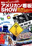 アメリカン看板SHOW (BEST MOOK SERIES 70)
