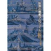 世界の戦艦プロファイル: ドレッドノートから大和まで