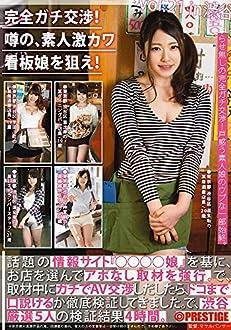完全ガチ交渉! 噂の、素人激カワ看板娘を狙え! 21 [DVD]