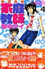 女子大生家庭教師濱中アイ 第4巻 2005年08月17日発売