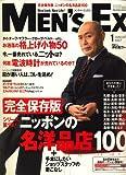 MEN'S EX (メンズ・イーエックス) 2007年 01月号 [雑誌]