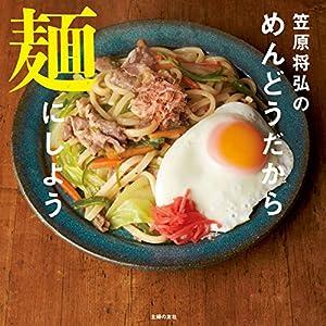 笠原将弘のめんどうだから麺にしよう [Kindle版]