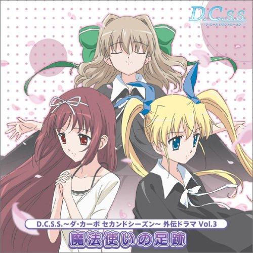 TVアニメ「D.C.S.S. ~ダ・カーポ セカンドシーズン~」外伝ドラマCD Vol.3