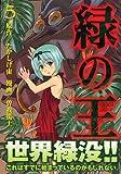 緑の王 VERDANT LORD(5) (マガジンZコミックス)
