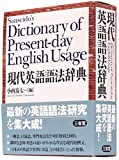 現代英語語法辞典 (Sanseido's Dictionary of Present-day English Usage)