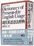 現代英語語法辞典