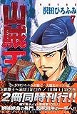 山賊王(7) (講談社コミックス月刊マガジン)
