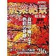 ぴー夏がいっぱい 3 (あすかコミックス)
