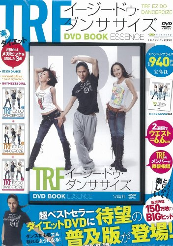 TRF イージー・ドゥ・ダンササイズ DVD BOOK ESSENCE (<DVD>)