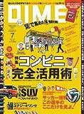 DIME (ダイム) 2014年 7月号 [雑誌]