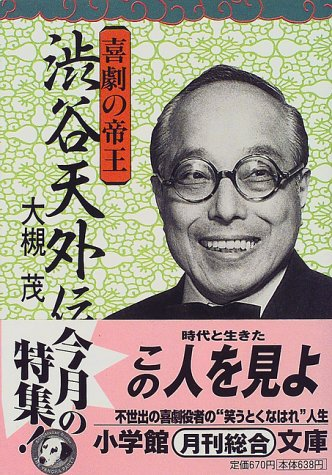 喜劇の帝王渋谷天外伝