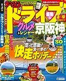まっぷる ドライブ グルメ&レジャー 京阪神 '15 (マップルマガジン | ドライブ 旅行 ガイド)