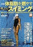 体脂肪を燃やすゆったりスイミング—楽なフォームで速く泳ぐ!燃焼型スイムスタイルのすすめ (別冊宝島 (1298))