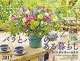 カレンダー2017 バラとハーブのある暮らし ベニシア・スタンリー・スミス (ヤマケイカレンダー2017)