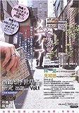 西鶴と浮世草子研究 (Vol.1)