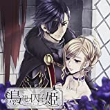 鳥籠ノ囚ワレ姫~黒騎士ノ章~