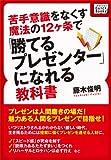 苦手意識をなくす魔法の12ヶ条で「勝てるプレゼンター」になれる教科書 impress QuickBooks