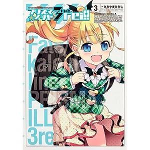 Fate/kaleid liner プリズマ・イリヤ ドライ! !  (3) (カドカワコミックス・エース)