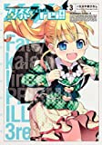 Fate/kaleid liner プリズマ☆イリヤ ドライ! !  (3) (カドカワコミックス・エース)