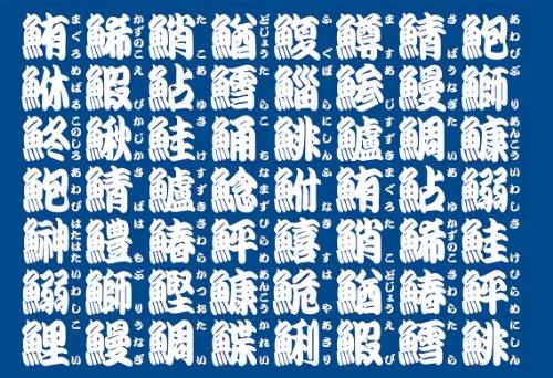 300ピース ジグソーパズル  魚偏の漢字 (難しジグソー)(26x38cm)