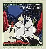 彗星がふってくる日 (ムーミン・コミックス 9)