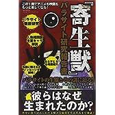『寄生獣』パラサイト研究報告書 (ハッピーライフシリーズ)