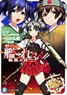 艦隊これくしょん -艦これ- 鶴翼の絆 (3) (富士見ファンタジア文庫)