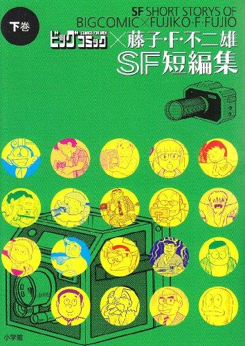 ビッグコミック×藤子・F・不二雄SF短編集 下 (ビッグコミックススペシャル)