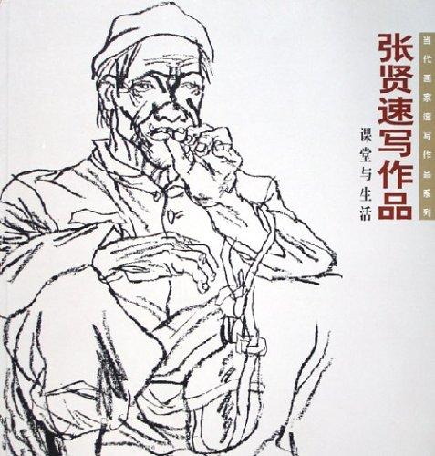张贤速写作品 课堂与生活